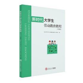 新时代大学生劳动教育教程(本科版)