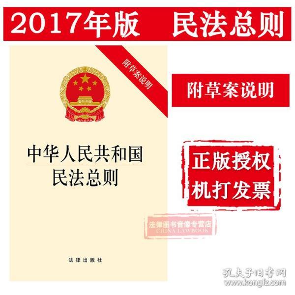 中华人民共和国民法总则(附草案说明)