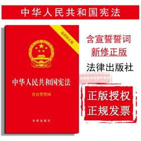 【全新拍下就发】原版  提供发票 中华人民共和国宪法 2018最新修原版 含宣誓誓词 2018新修改宪法 2018年3月12日起施行 9787519720179