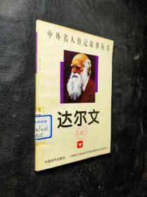 中外名人传记故事丛书 达尔文