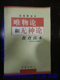 马克思主义唯物论和无神论教育读本