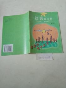 九年义务教育五年制小学,社会练习册,第3册