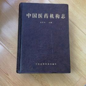 中国医药机构志