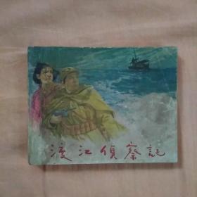 渡江侦察记,老版连环画