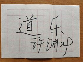 许渊冲  题词  签名    书法  二字
