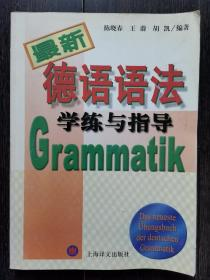 最新德语语法学练与指导
