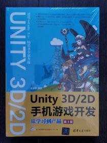 Unity 3D\2D手机游戏开发:从学习到产品(第3版)(未拆封)