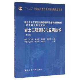 岩土工程测试与监测技术(第二版)南京工业大学