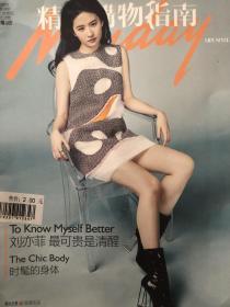 刘亦菲精品购物指南专访杂志
