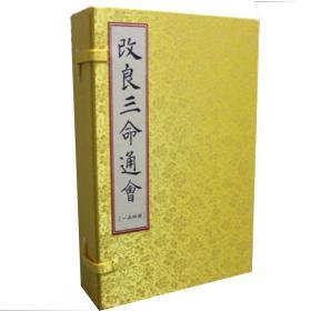 改良三命通会(16开线装 全一函四册 第二版 )