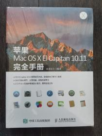 苹果Mac OS X El Capitan 10.11完全手册 未拆封