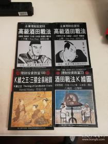 三猿金泉秘录,酒田战法K线图,高级酒田战法(上下),包正版,合售,包邮