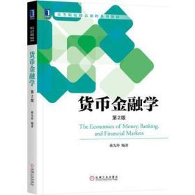 货币金融学(第2版)蒋先玲