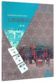公共设施设计(第二版)薛文凯