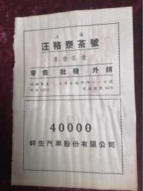 民国杂志广告页(上海最大茶庄汪裕泰茶号/祥生汽车/屈臣氏公司)