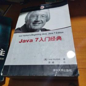 Java7入门经典