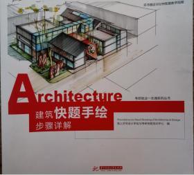 建筑快题手绘步骤详解