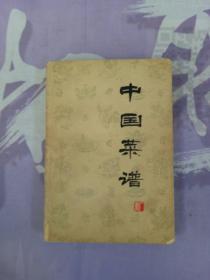 中国菜谱(广东)【内页干净】