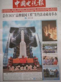 2020年11月26日《中国电视报》