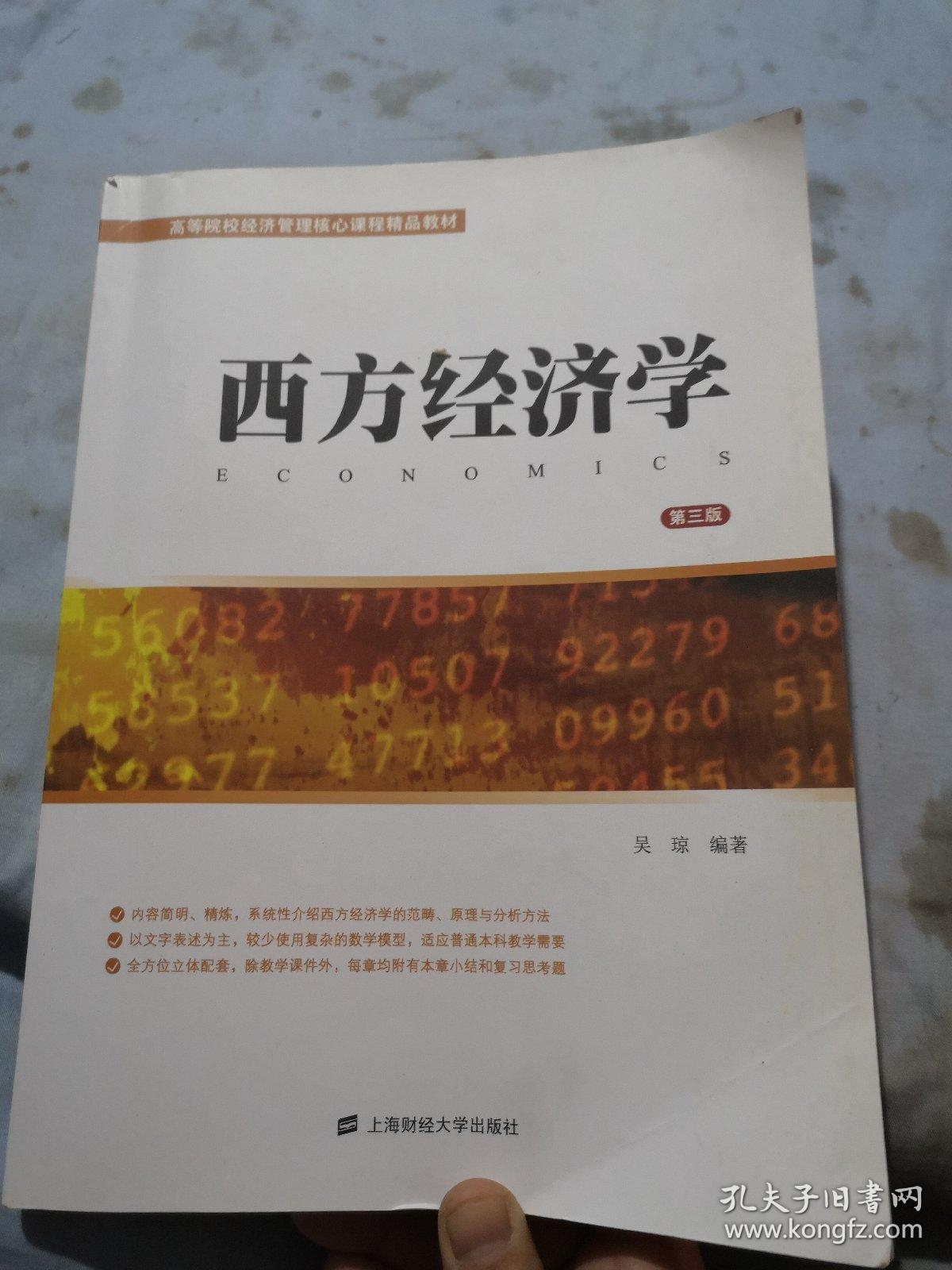 西方经济学(第3版)