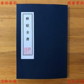 【复印件】痧症全书上中下三卷一套全-(清)王凯编-清光绪二年刻本-书林中医古籍之一