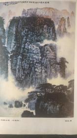 画页(散页印刷品)--国画--冈陵永固(钱松岩)、马王堆西汉漆画509