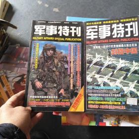 军事特刊--2本