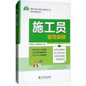 施工员:装饰装修 中国施工企业管理协会编 9787509215906