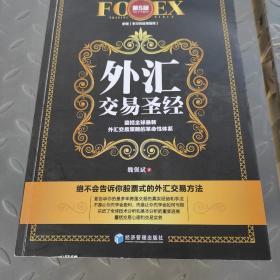 外汇交易圣经(第5版)