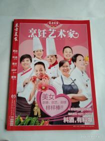 烹饪艺术家  2013年第3期