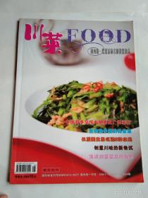 川菜 FOOD   2009年第五期