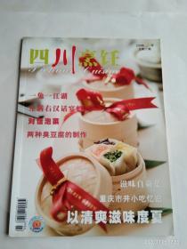 四川烹饪  2009年第七期