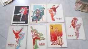 文革时期样板戏16开宣传画:白毛女,智取威虎山,红灯记等7张合售!L2