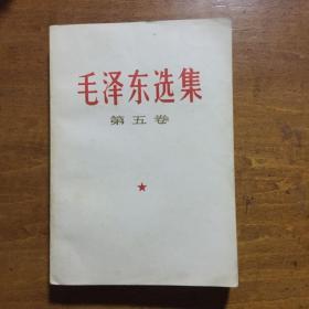 毛选—第五卷