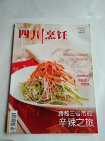 四川烹饪  2013年1月上半月刊
