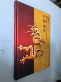 中国邮票2007/丁亥年(邮票全)