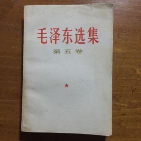 毛选第5卷