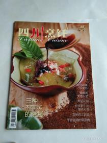 四川烹饪  2013年12月上半月刊