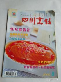 四川烹饪  2006年第八期