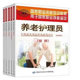 养老护理员 基础知识+技师+初级+中级+高级 5册 国家职业资格培训教程 养老护理员职业工作须知老年人护理方法老人看护护工书籍