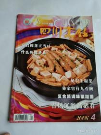 四川烹饪 2006年第四期