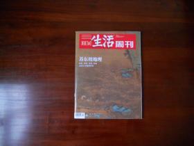 三联生活周刊 2020年第44期苏东坡地理