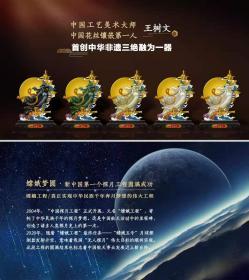 中国探月瑰宝大团圆国造玉器系列