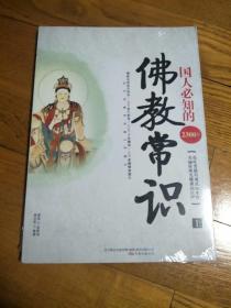 国人必知的2300个佛教常识 : 全3册