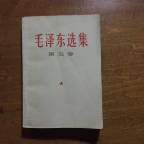 毛选.第五卷