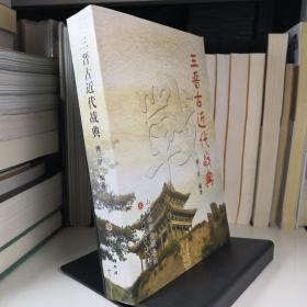 三晋古代近战典