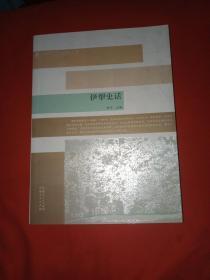 伊犁文化旅游丛书----伊犁史话