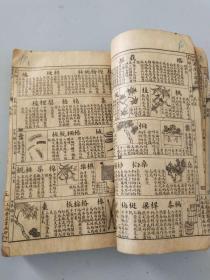 007.古籍民国八年白话绘图学生小字典