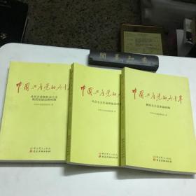中国共产党的九十年 全三册  内页无写划