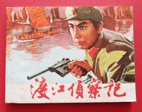 渡江侦察记(上美版)
